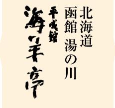 北海道函館湯の川 平成館海羊亭